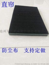 供应伸缩式一字防尘罩直帘风琴防护罩导轨防护罩皮老虎