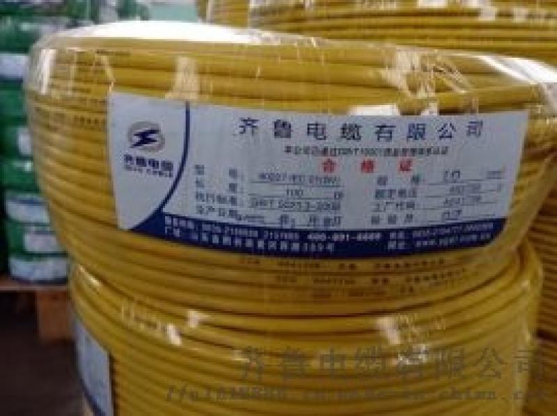 齐鲁牌 国标铜芯电线电缆