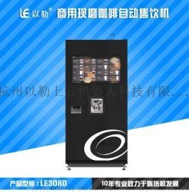 杭州以勒商用现磨咖啡机制冰机冰热咖啡机定制厂家