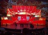 春節聯歡晚會舞臺背景LED電子顯示大螢幕