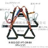藤井电工速差保护安全带R-510-DZ1-BX