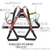 藤井電工速差保護安全帶R-510-DZ1-BX