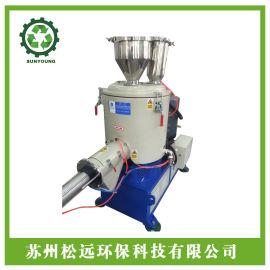 高速混合机 粉体塑料改性高速混料机