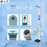 语音人体秤上禾SH-600GX