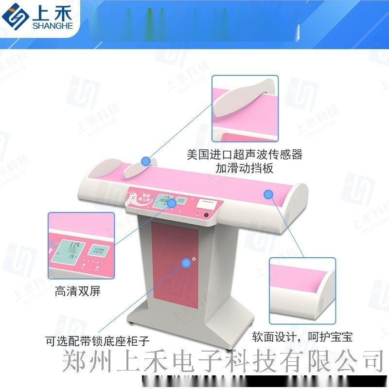超聲波嬰幼兒臥式身高體重測量儀SH-3008