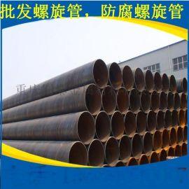 重庆焊接螺旋钢管遵义防腐螺旋钢管厂家