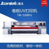 图王ICONTEK 墙布车贴打印机 UV网带机厂家