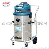 西安電子廠用凱德威工業吸塵器 吸鐵屑粉塵用