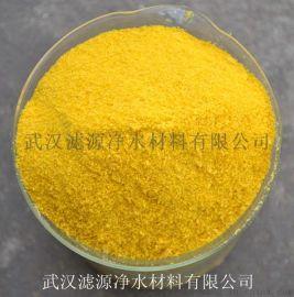 高含量净水絮凝剂聚合氯化铝,武汉滤源厂家直销