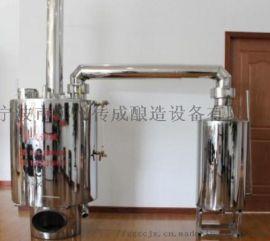 宁波酒厂批发传成牌家用不锈钢小酿酒设备