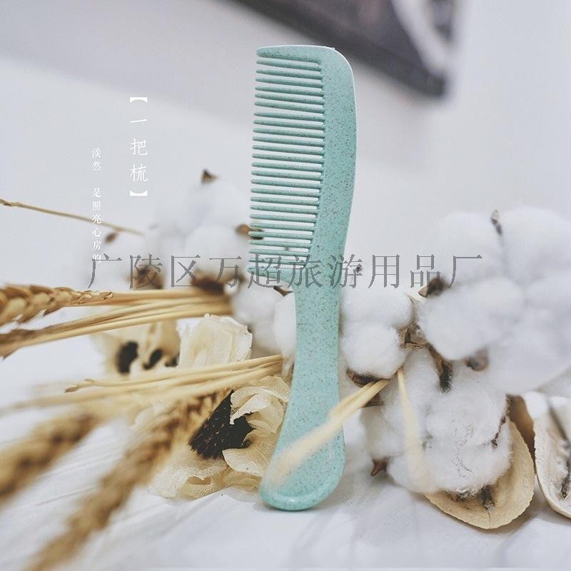 酒店宾馆客房用品一次性用品梳子 双色透明头梳子批发定制