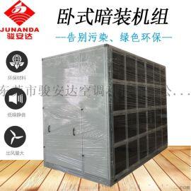 洁净型送风柜,卧式暗装空调机组