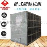 潔淨型送風櫃,臥式暗裝空調機組