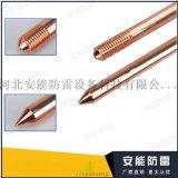 安能教您放熱的銅包鋼接地棒有幾種標準尺寸