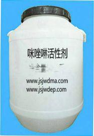 DC月桂基咪唑啉甜菜碱(40%)