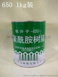 丹宝650聚酰胺固化剂