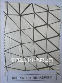 泉州 TPU防水膜  环保防水TPU膜 服装装饰膜 有纹路
