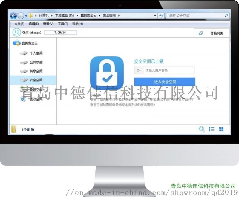 青岛医药卫生中德加密软件应用
