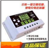锂电铅酸通用型太阳能控制器带背光显示