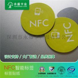 nfc电子标签 合成纸 Felica标签