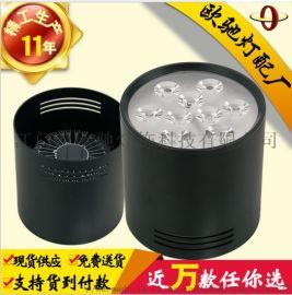 厂家直销led大功率明装筒灯外壳套件