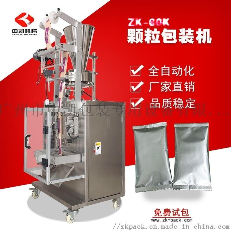食盐颗粒包装机厂家 小袋颗粒包装设备价格