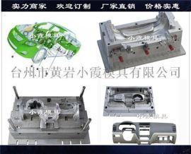 南通塑料汽车模具订内饰件模具|保险杠模具