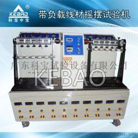 线材试验机 通电摇摆试验 带负载线材摇摆试验机
