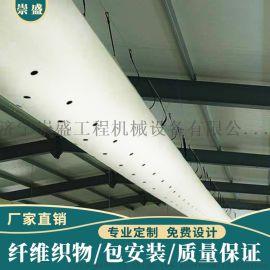 专业的纤维织物布风管布风管