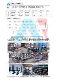 高频焊接H型钢生产线