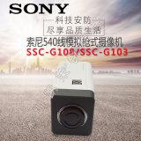 SONY【原裝正品】槍機/半球 SSC-G108/G103 540線槍型攝像機