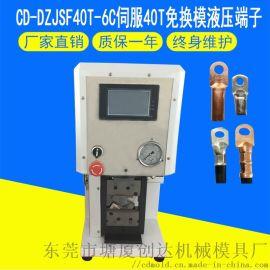伺服版40T免换模液压端子机 线束大平方电缆压接机