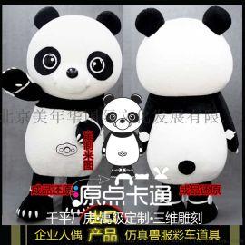 源点熊猫行走人偶服装定制