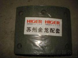 海格客车配件 制动摩擦片 刹车片