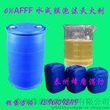 环保型6%AFFF水成膜泡沫灭火剂