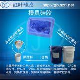 高硬度耐高溫的液體矽膠