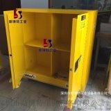 工厂仓库化学品储存柜安全柜