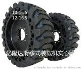 山猫滑移式装载机实心轮胎12-16.5