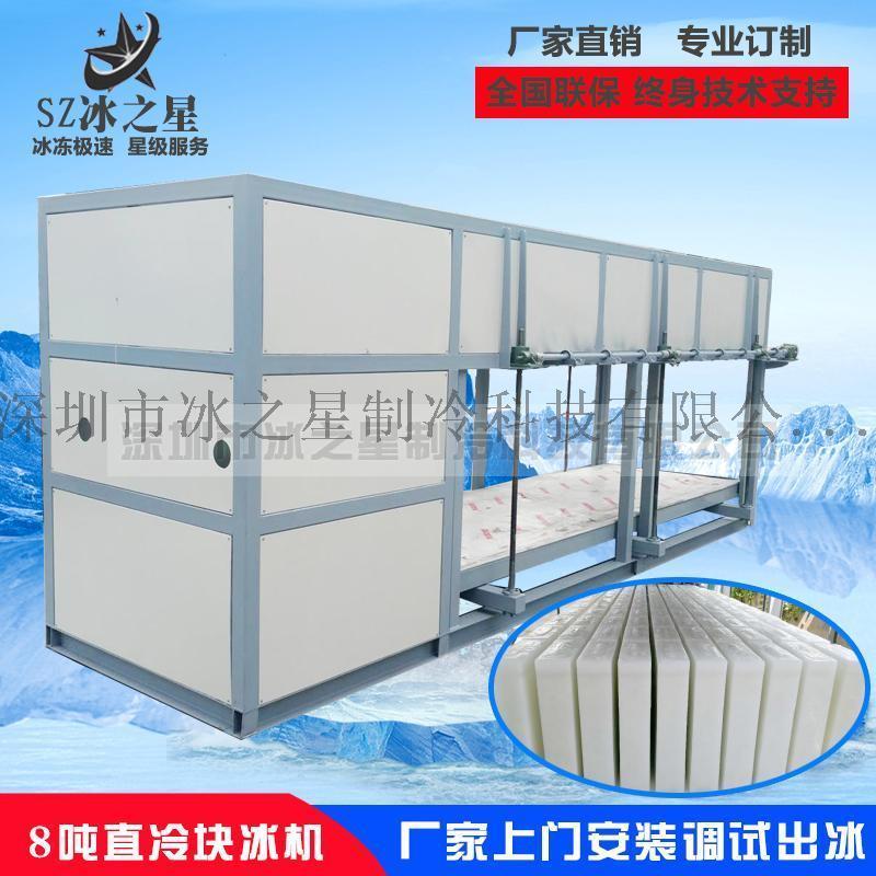 日产8吨直冷式块冰机冷藏保鲜降温大型工业块冰机厂家