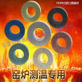 測溫環FERRO 美國測溫環總代理 北京宏富信