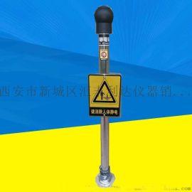 西安哪裏有賣人體靜電釋放柱13891913067