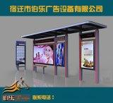 《供应》仿古公交站台、公交站台广告灯箱制作