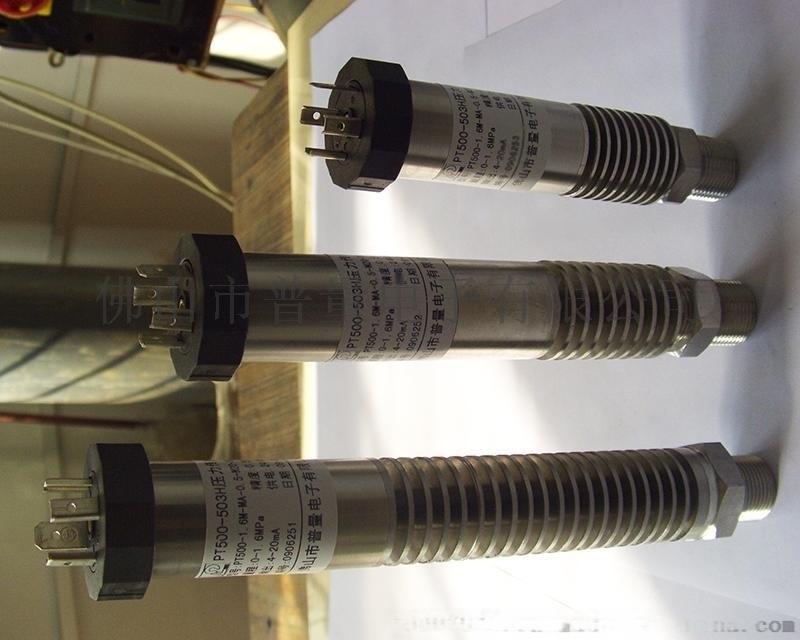 高温压力变送器PT500-503H普量电子