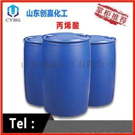 现货供应高品质桶装罐车化工原料丙烯酸