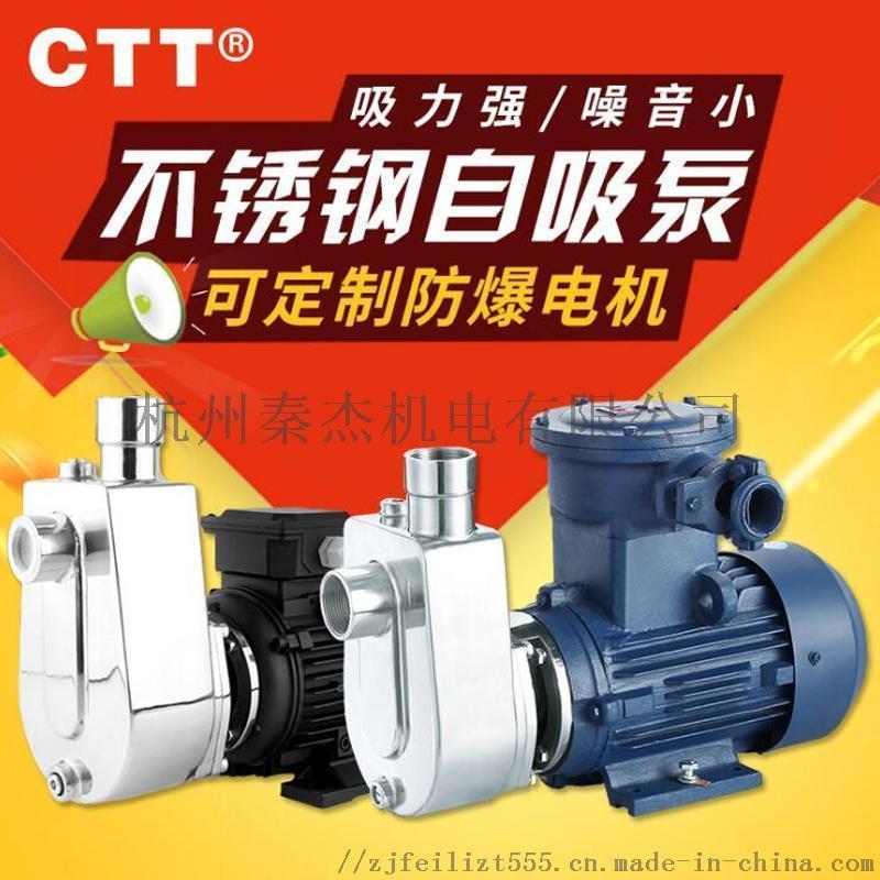 304不锈钢自吸泵耐腐蚀泵自吸排污泵自吸泵厂家