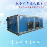 恒温恒湿空调机组 组合式净化风柜
