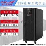 云南师范大学机房建设不间断电源科华YTR/B3360