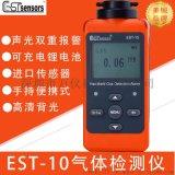万仪科技 EST-10系列 气体分析检测仪