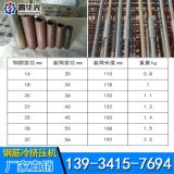 黑龙江大庆市40直螺纹钢筋连接机√油泵液压钳国标套筒供应现货
