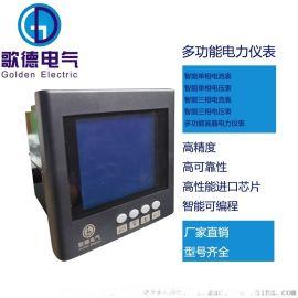 网络数字液晶显示智能多功能电力仪表